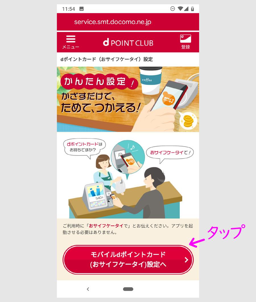 Google Payにdポイントカードを登録する方法2