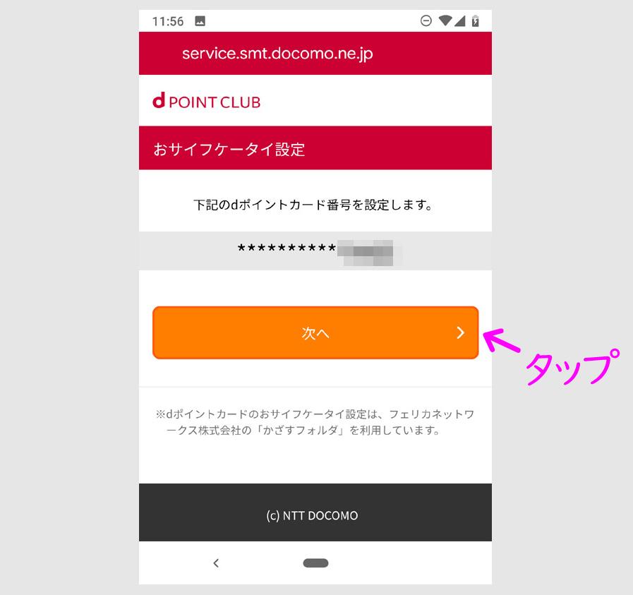 Google Payにdポイントカードを登録する方法3