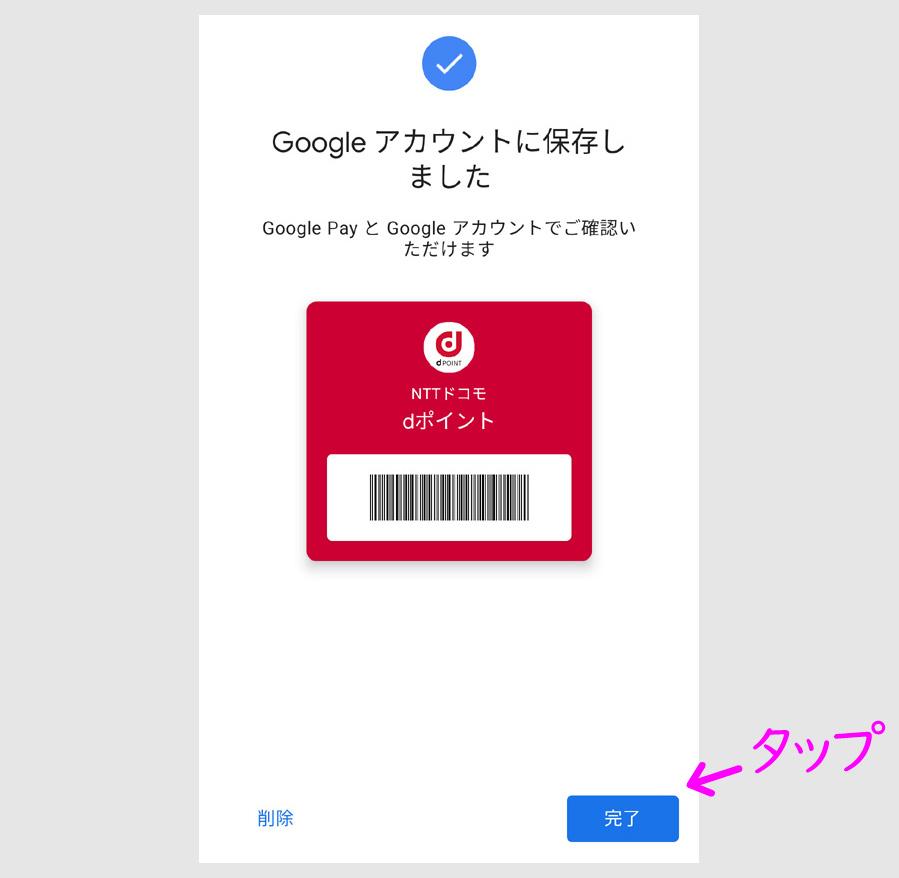 Google Payにdポイントカードを登録する方法5