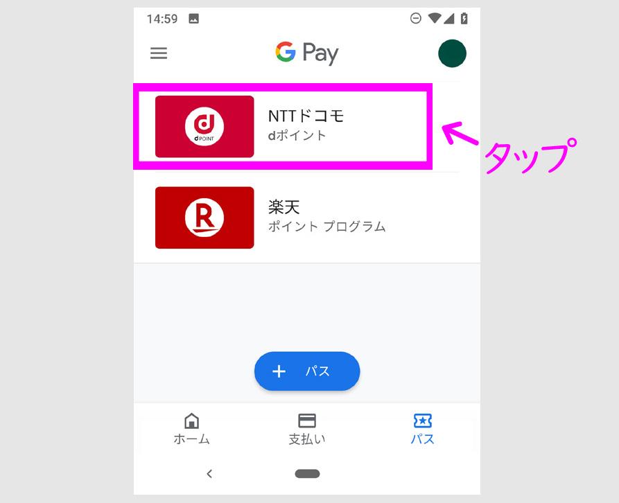 Google Payにdポイントカードを登録する方法6