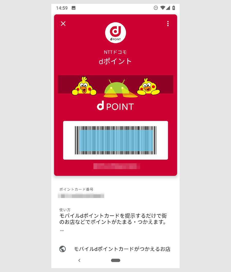 Google Payにdポイントカードを登録する方法7