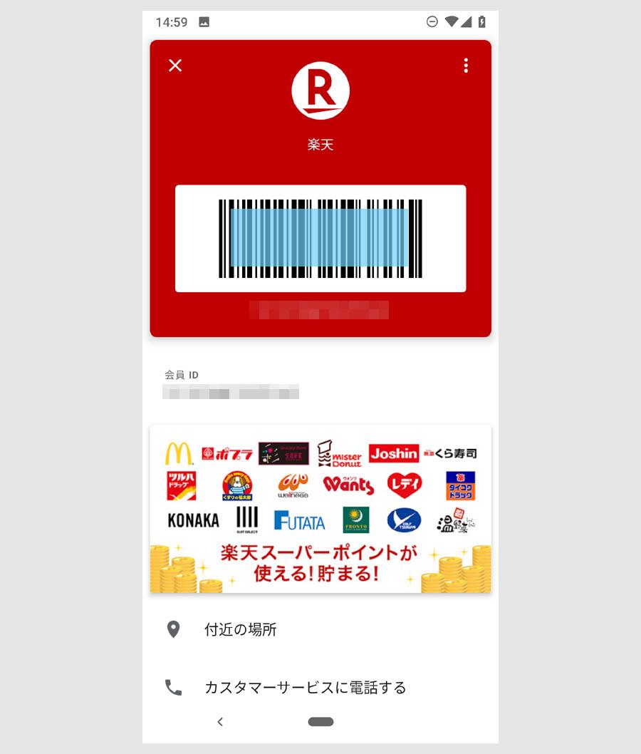 Google Payに楽天ポイントカードを登録する方法4