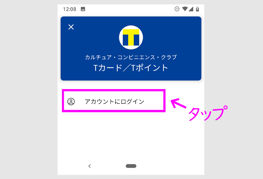 Google PayにTポイントカードを登録する方法1