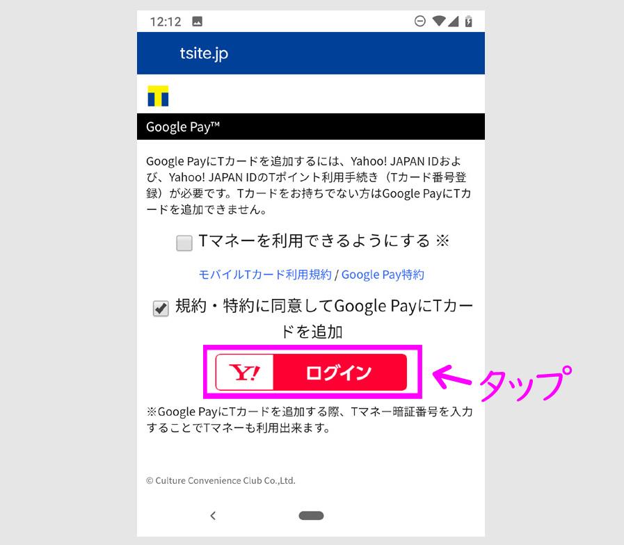 Google PayにTポイントカードを登録する方法2
