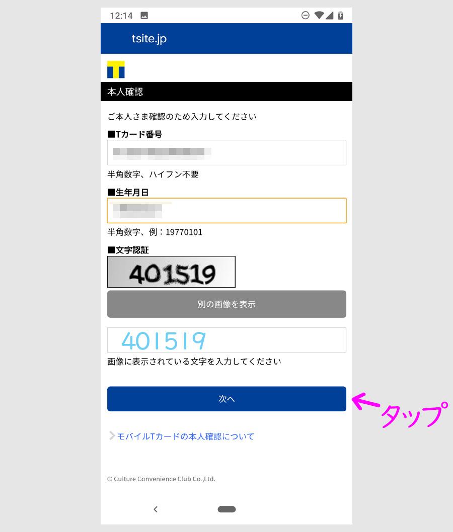 Google PayにTポイントカードを登録する方法3