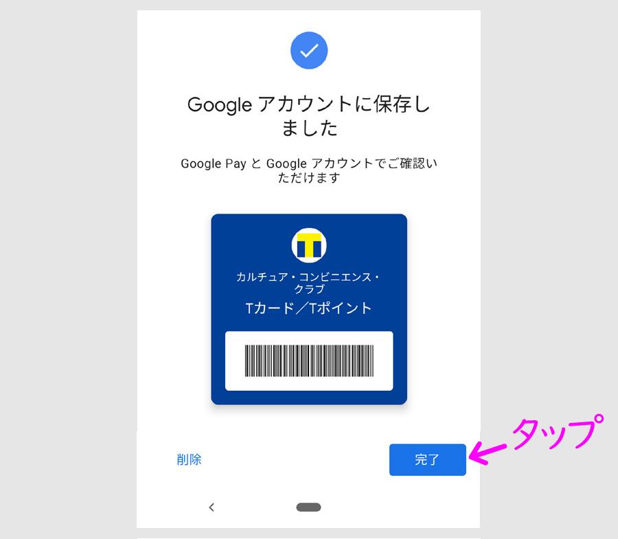 Google PayにTポイントカードを登録する方法4