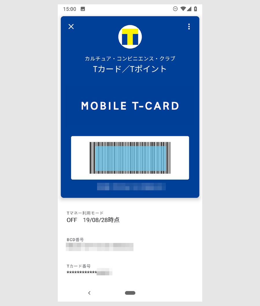Google PayにTポイントカードを登録する方法6
