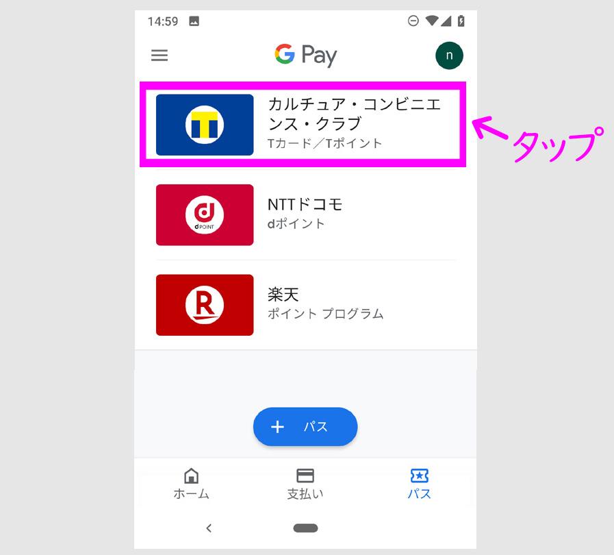 Google PayにTポイントカードを登録する方法5