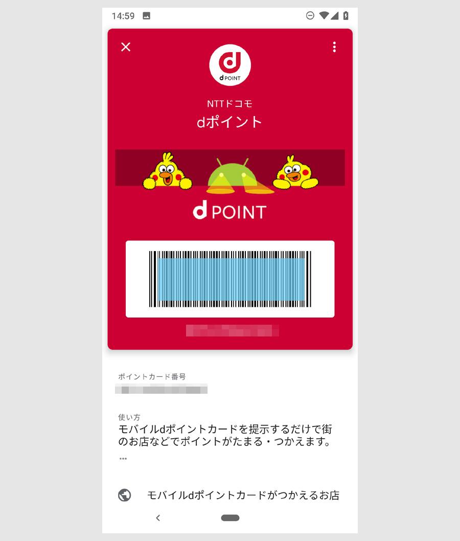 Google Pay登録ポイントカードの便利な使い方2