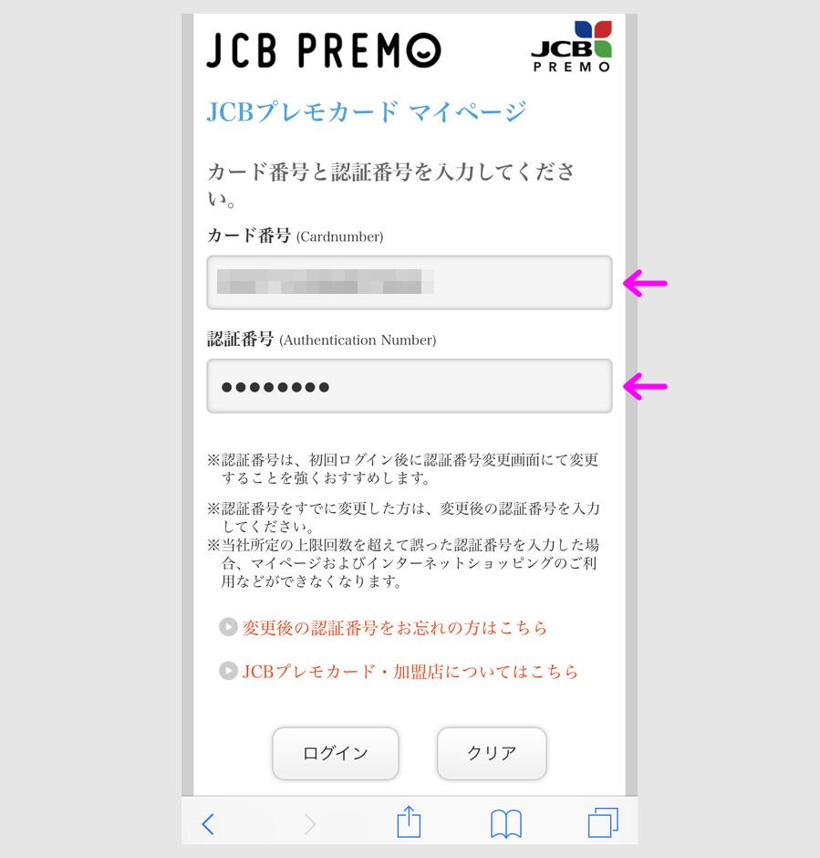 JCBプレモをJCBカードでチャージする事例1