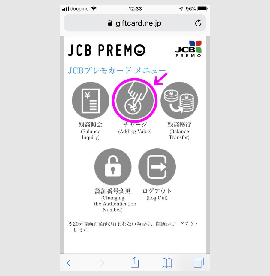 JCBプレモをJCBカードでチャージする事例2