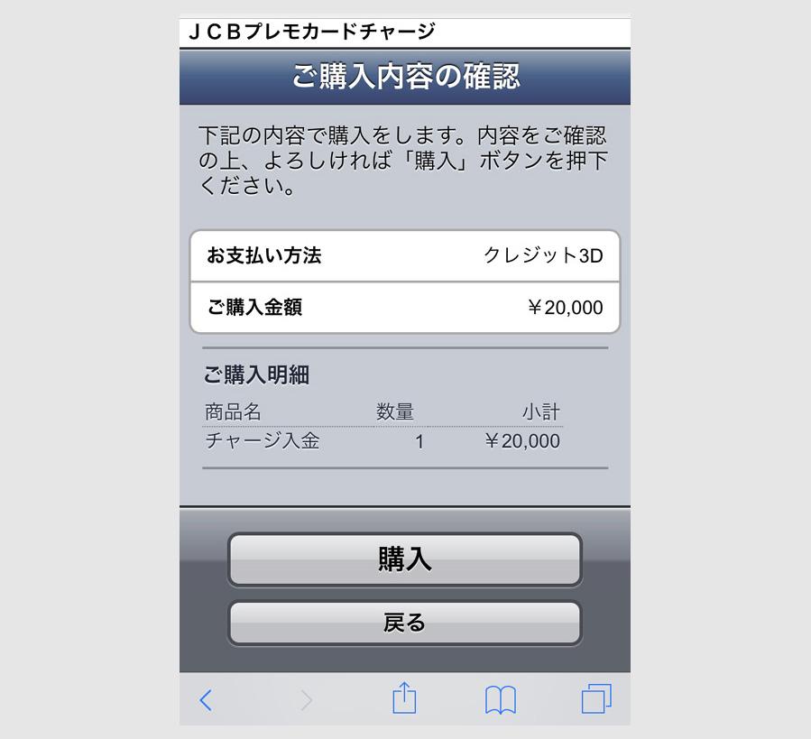 JCBプレモをJCBカードでチャージする事例6
