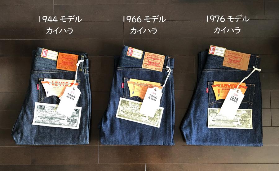 LVC501カイハラ【1944・1966・1976】