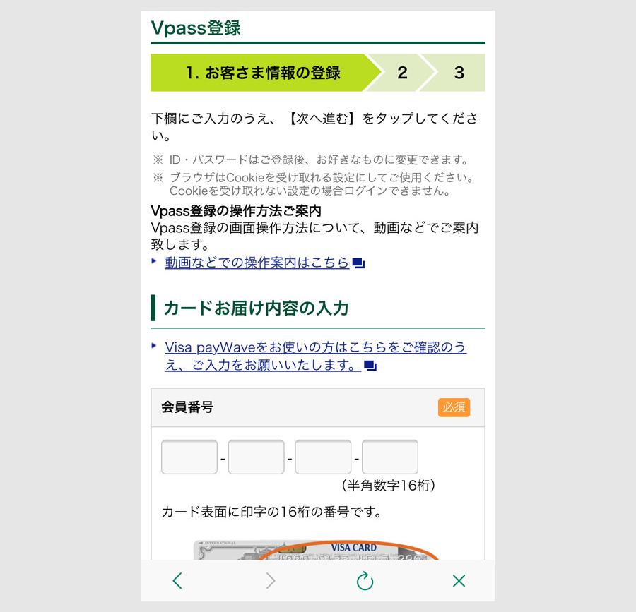 STEP2:Vpassログインのポイント4