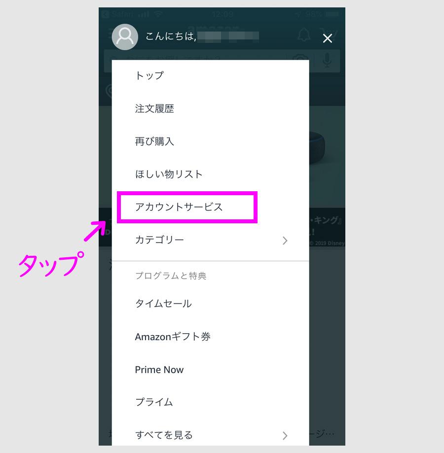 アマゾンに三井住友カードを登録する方法2