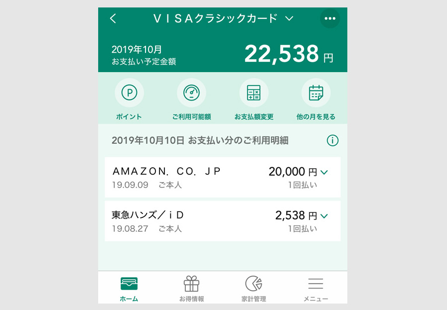 Vpassの画面の一例 10月支払い額