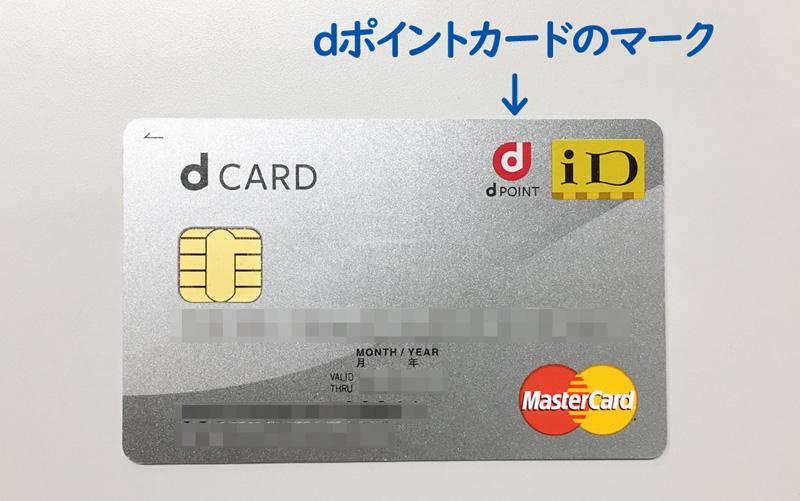 dカードの表面