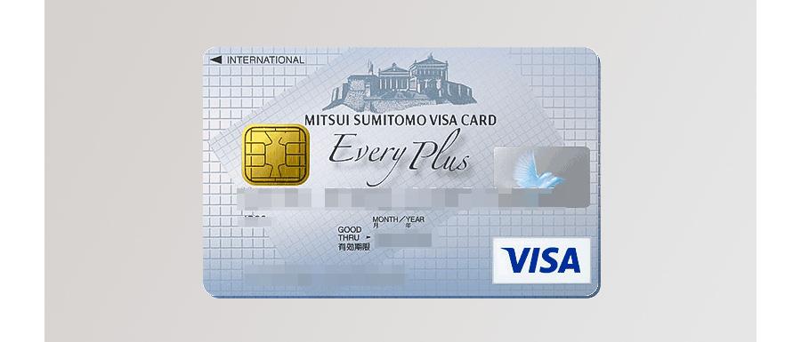 三井住友カードを複数枚発行できる2つのパターン エブリプラスを発行