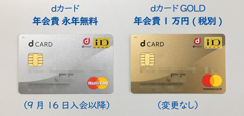 dカードが10月から永年無料に