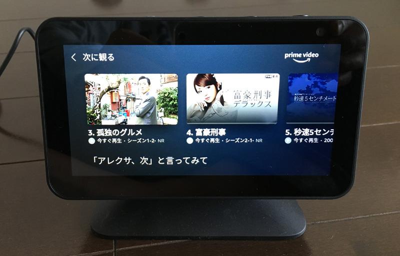 Echo Show 5の機能1
