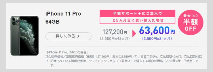 ソフトバンク「半額サポート+」のポイント iPhone 11 Pro(64GB)を買った場合の金額