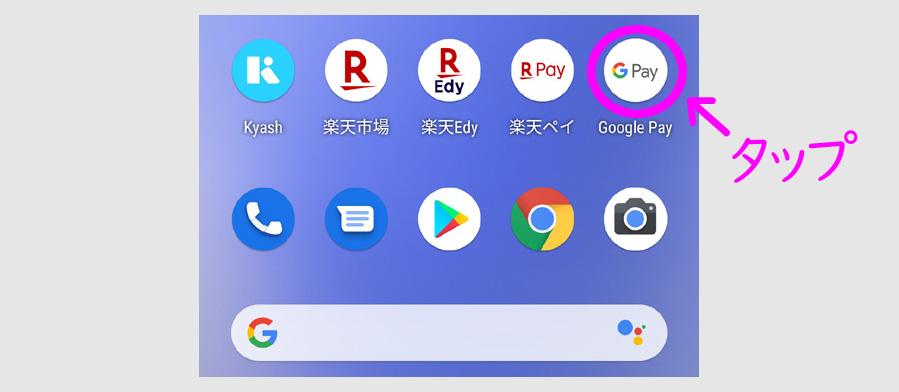 三井住友カードをGoogle Payで使う方法1