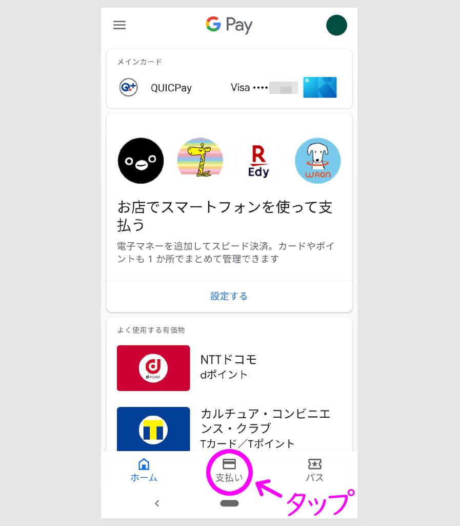 三井住友カードをGoogle Payで使う方法2