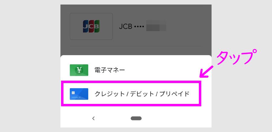 三井住友カードをGoogle Payで使う方法4