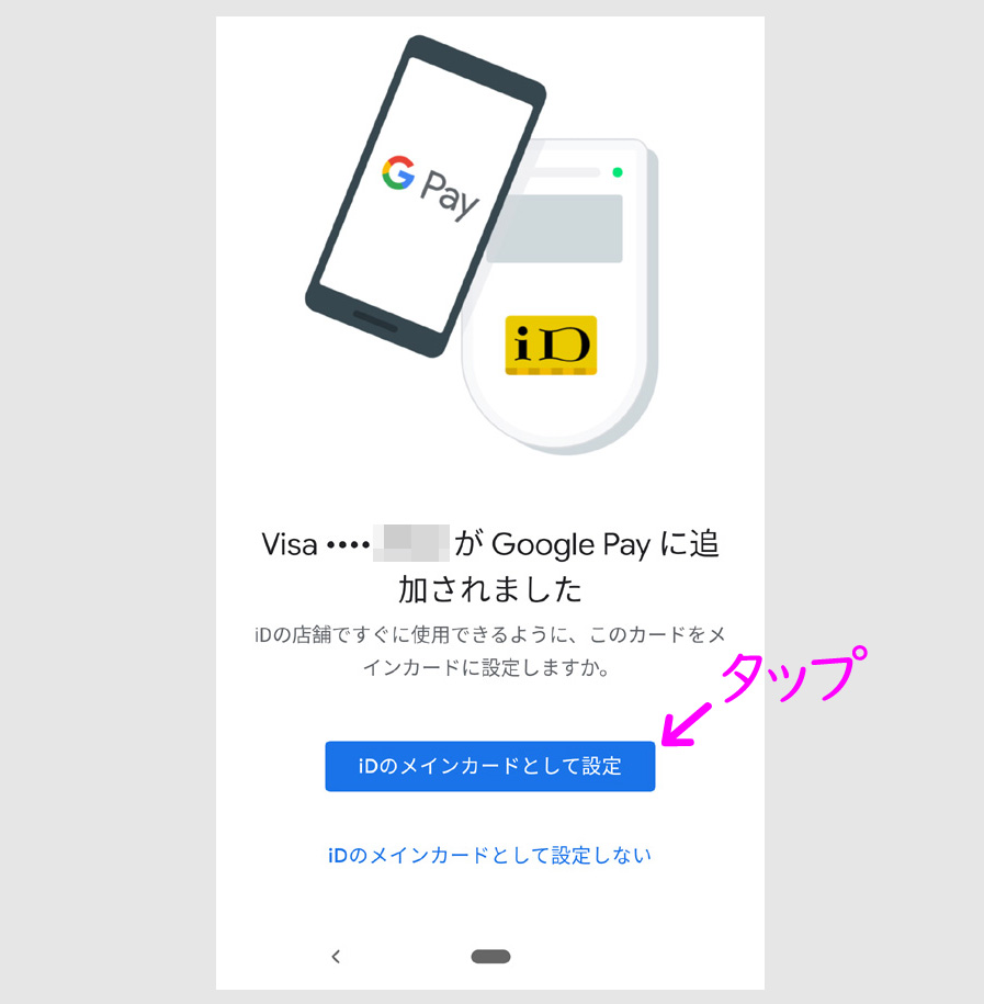 三井住友カードをGoogle Payで使う方法5