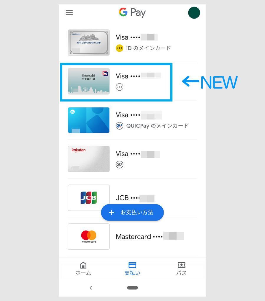 三井住友カードをGoogle Payで使う方法7