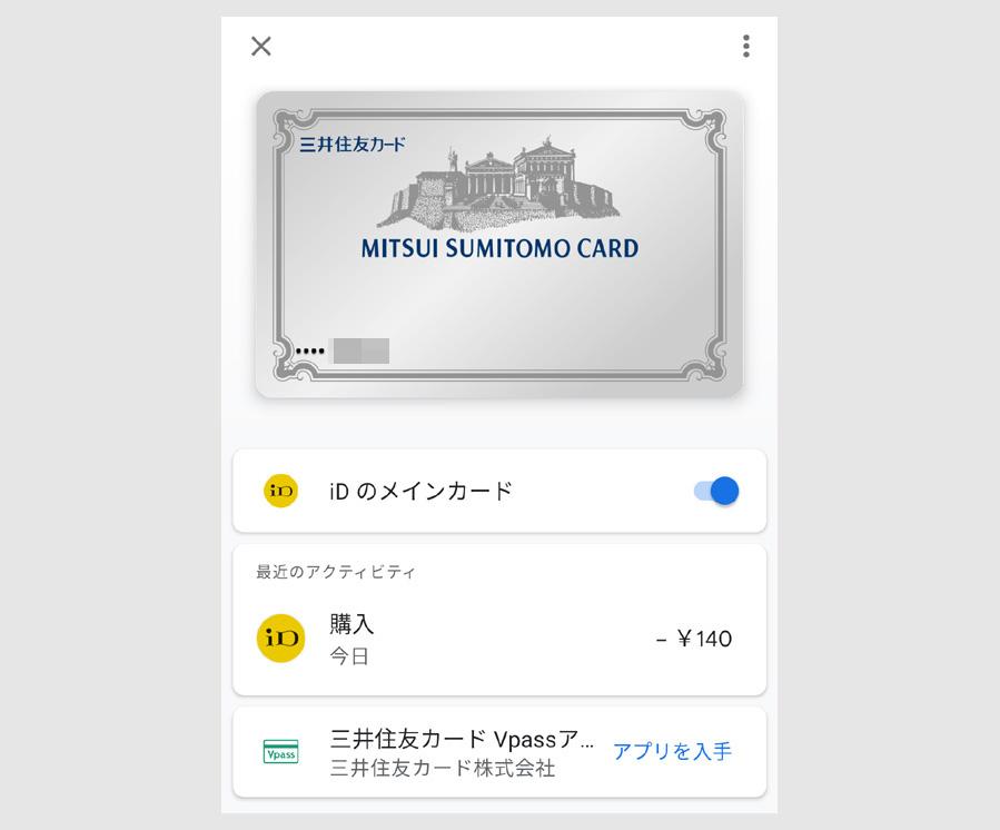 三井住友カードをGoogle Payで決済