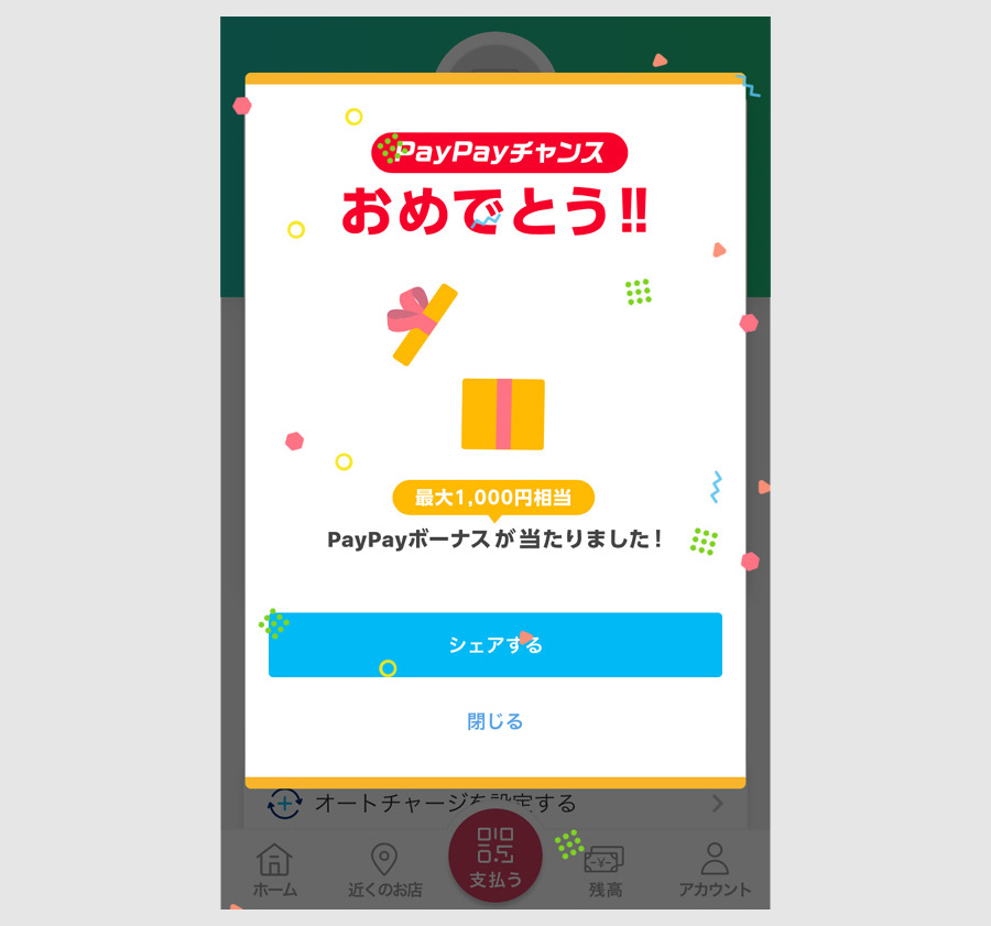 PayPay 上限1000円全額バック