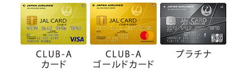 JALマイルで会費が支払えるJALカード