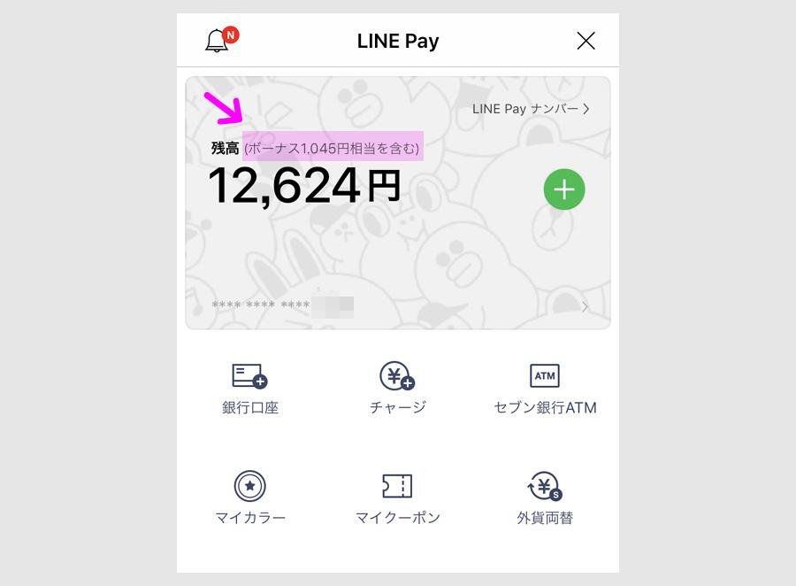 LINE Pay残高とLINE Payボーナスが合算表示2