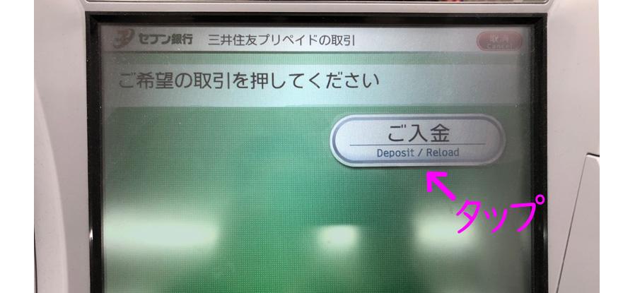 セブン銀行ATMでのチャージ方法2
