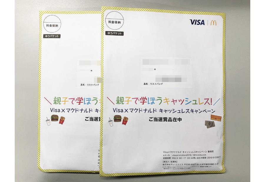 VISAがすすめるキッズへのキャッシュレス対応1