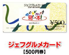 全国共通お食事券(ジェフグルメカード)で現金化