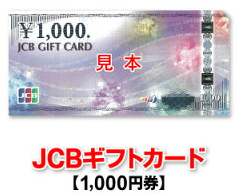 JCBギフトカードで現金化
