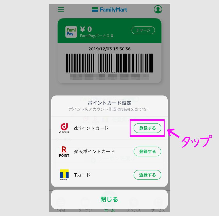 【ステップ2】ファミペイにdポイントカードを登録する2