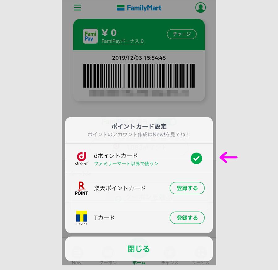 【ステップ3】代金を支払う(どのキャッシュレスがお得?)2