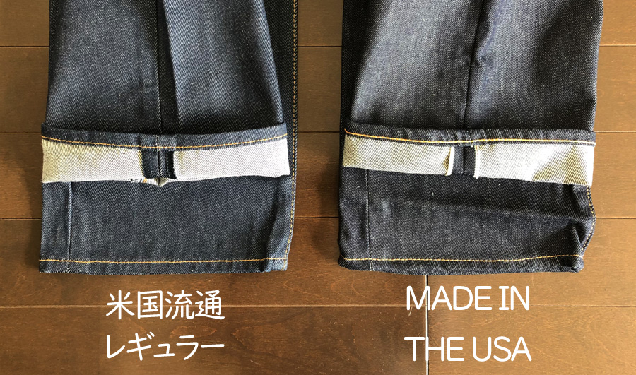 MADE IN THE USAとレギュラーの比較
