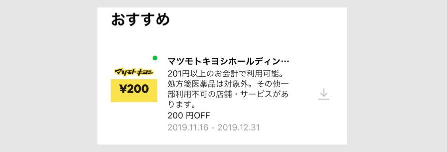 マツモトキヨシのLINE Payクーポン