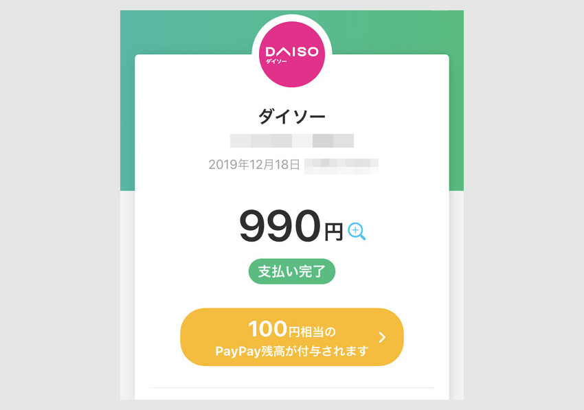 ダイソーでPayPay支払いで100円分バックをもらう方法