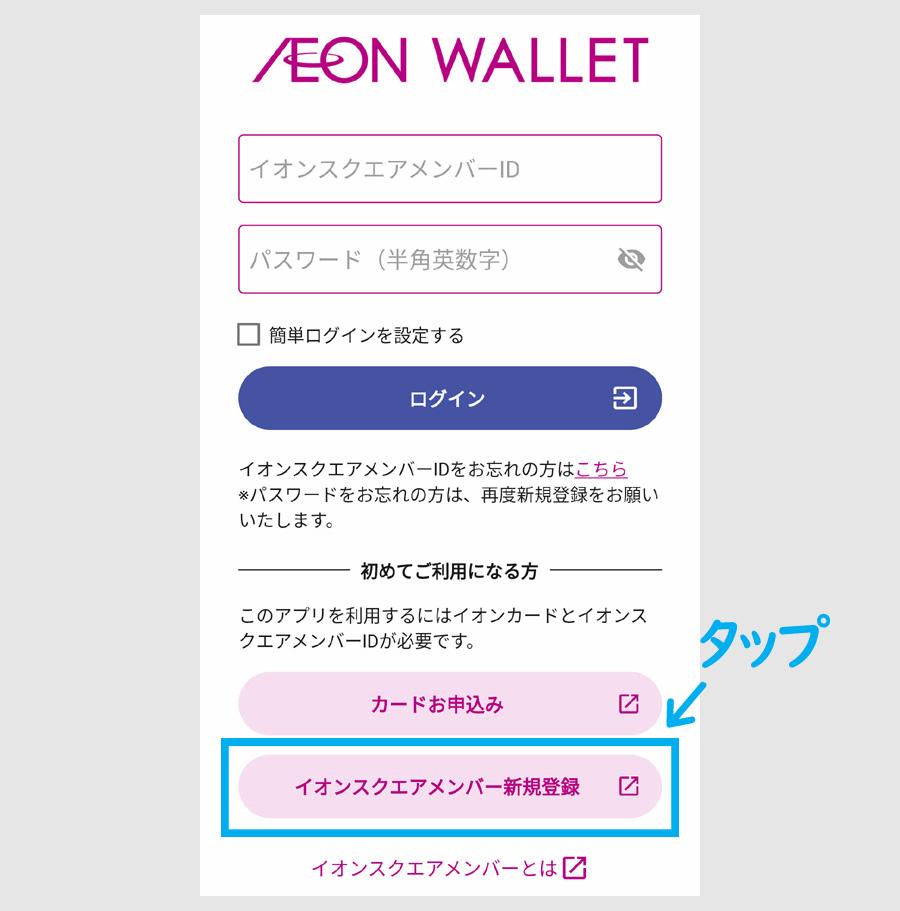 【手順1】イオンウォレット アプリのインストール3