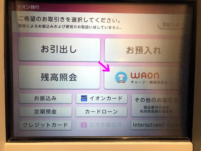 電子マネーWAONポイントの受取(イオン銀行ATMの事例)1