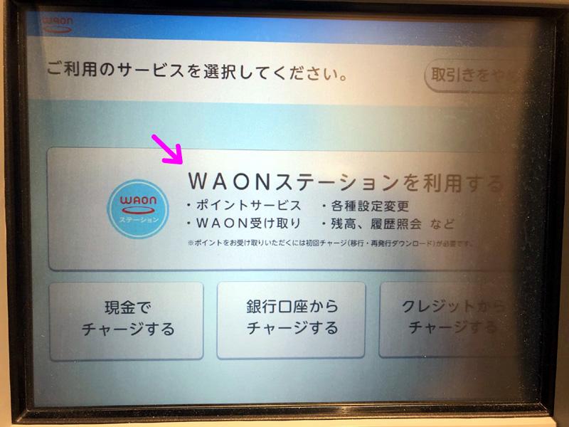 電子マネーWAONポイントの受取(イオン銀行ATMの事例)2