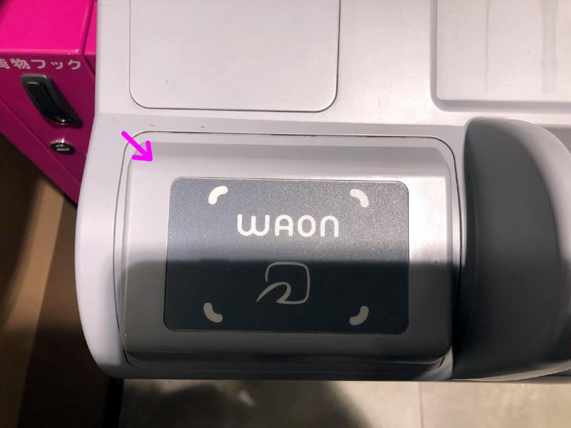 電子マネーWAONポイントの受取(イオン銀行ATMの事例)3