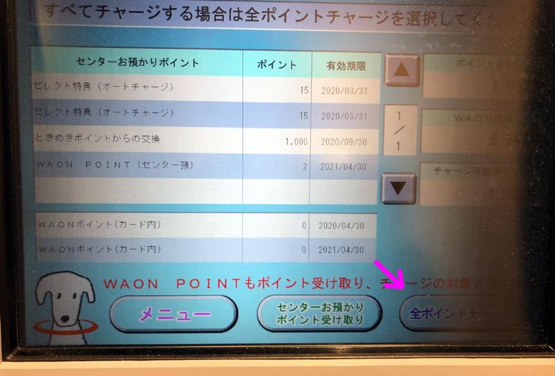 電子マネーWAONポイントの受取(イオン銀行ATMの事例)4