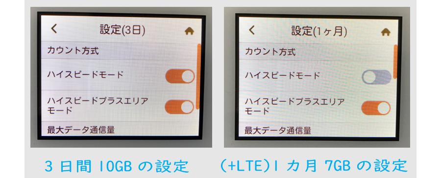 使用量が細かくカウントできるモバイルルーター3