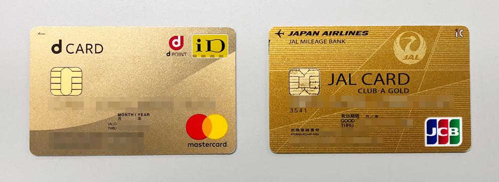 現在も使っている2枚のゴールドカード